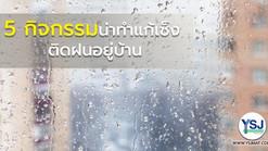 5 กิจกรรมน่าทำแก้เซ็ง ติดฝนอยู่บ้าน