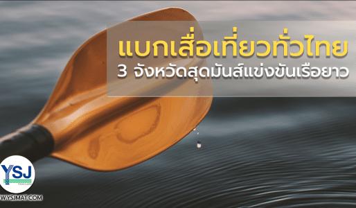 แบกเสื่อเที่ยวทั่วไทย: 3 จังหวัดสุดมันส์แข่งขันเรือยาว