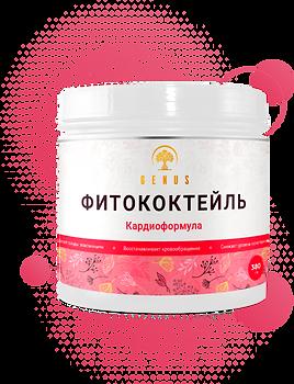 kardio-formula.png