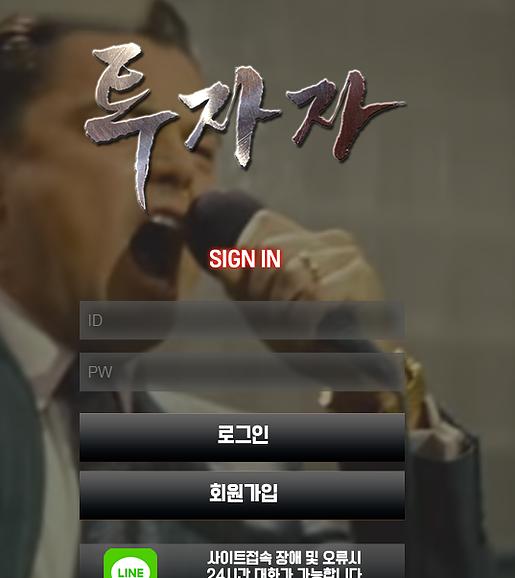 [먹튀사이트] 투자자 먹튀 /먹튀검증업체 바카라추천