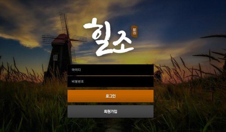 [먹튀사이트] 힐조 먹튀 /먹튀검증업체 바카라추천