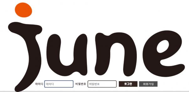 [먹튀사이트] 준 먹튀 / 먹튀검증업체 바카라추천