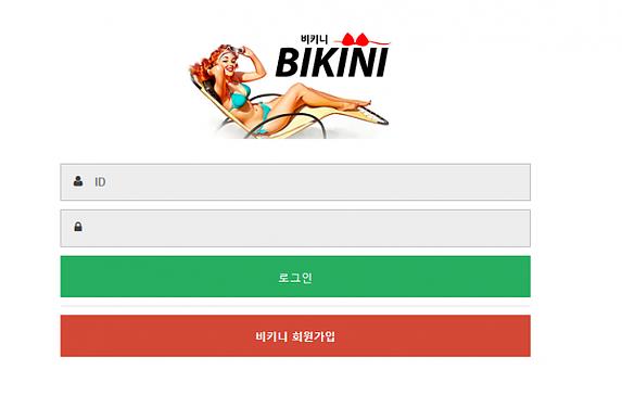 [먹튀사이트] 비키니 먹튀 / 먹튀검증업체 바카라추천