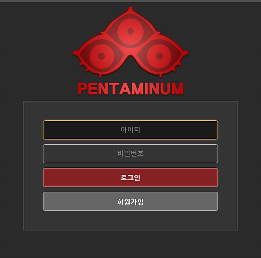 [먹튀사이트] 펜타미늄 먹튀 / 먹튀검증업체 바카라추천