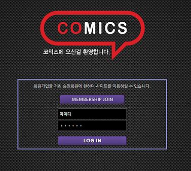 [먹튀사이트] 코믹스 먹튀 / 먹튀검증업체 바카라추천