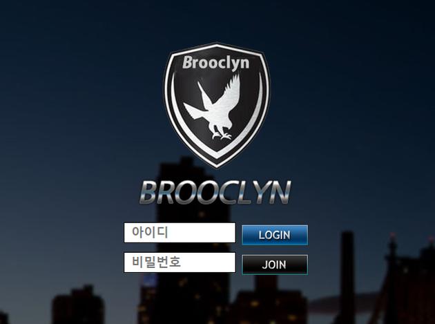 [먹튀사이트] 브루클린 먹튀 / 먹튀검증업체 바카라추천