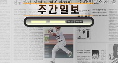 [먹튀사이트] 주간일보 튀먹 / 먹튀검증업체 바카라추천