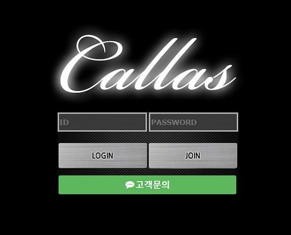 [먹튀사이트] 칼라스 먹튀 / 먹튀검증업체 바카라추천