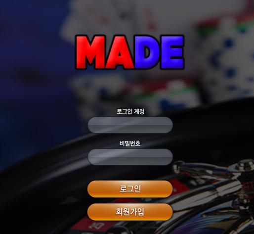 [먹튀사이트] 메이드 먹튀 / 먹튀검증업체 바카라추천