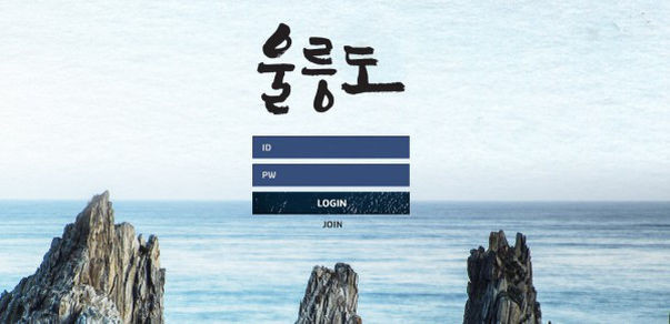 [먹튀사이트] 울릉도 먹튀 / 먹튀검증업체 바카라추천