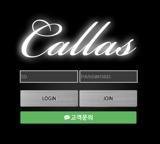 [먹튀사이트] 칼라스 먹튀 / 먹튀검증업체 안전놀이터