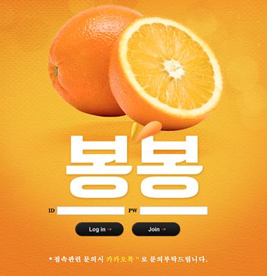 [먹튀사이트] 봉봉 토토검증 먹튀검증은 먹튀바카라추천