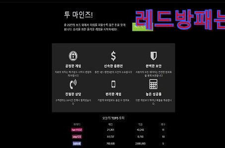 투마인즈 먹튀 사이트 신상정보 ~ 바카라추천