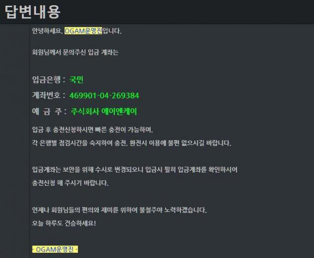 [먹튀사이트] 오감 먹튀 / 먹튀검증업체 바카라추천
