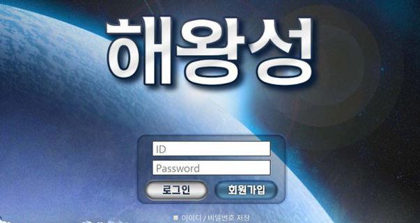 [먹튀사이트] 해왕성 먹튀 / 먹튀검증업체 바카라추천