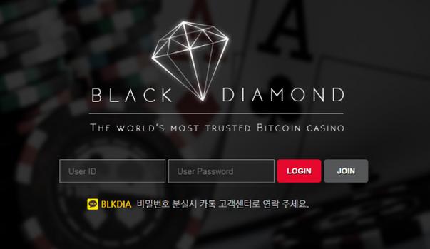[먹튀사이트] 블랙다이아몬드 먹튀 / 먹튀검증업체 바카라추천