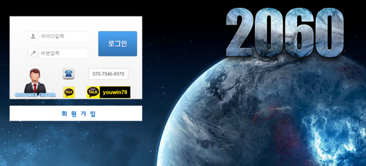 [먹튀사이트] 2060 먹튀 /먹튀검증업체 안전놀이터