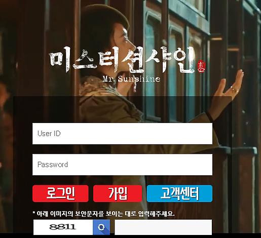 [먹튀사이트] 미스터선샤인 먹튀 / 먹튀검증업체 바카라추천