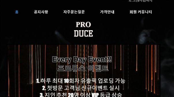 [먹튀사이트] 프로듀스 먹튀 /먹튀검증업체 바카라추천