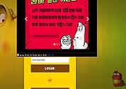 [먹튀사이트] 라바 먹튀 / 먹튀검증업체 바카라추천