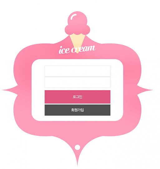 [먹튀사이트] 아이스크림 먹튀 /먹튀검증업체 안전놀이터