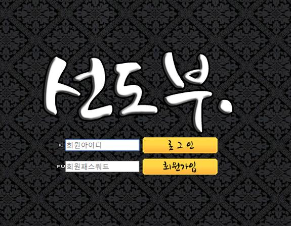 [먹튀사이트] 선도부 먹튀 / 먹튀검증업체 바카라추천