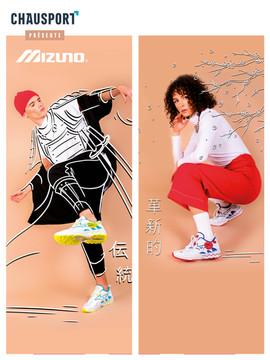 MIZUNO Affiche-210x280.jpg