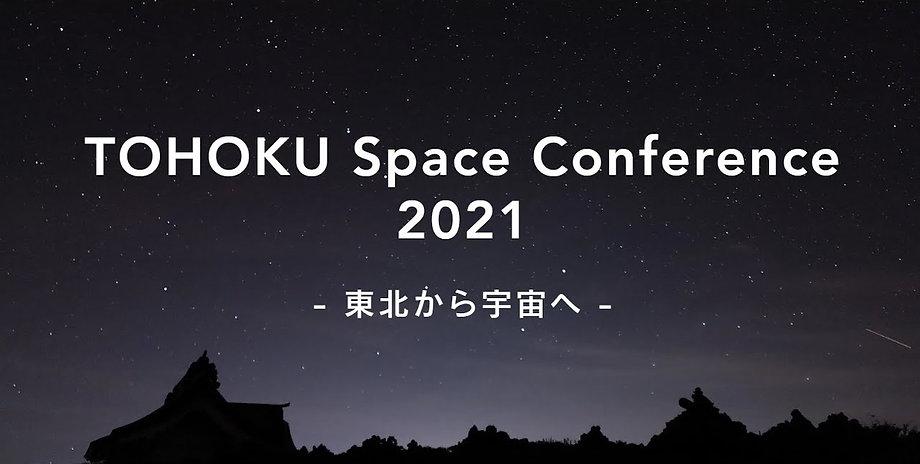 TOHOKU Space Conference