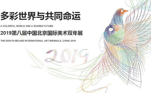 8th Beijing biennale.jpg