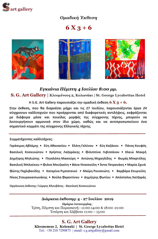 "Art Exhibition  ""6 X 3 + 6"""