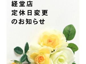 【経堂店】定休日変更のお知らせ