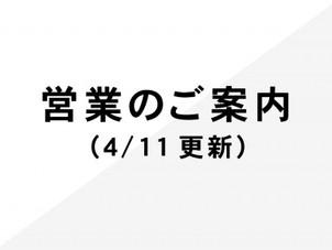 営業のご案内(4/11更新)