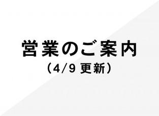 営業のご案内(4/9更新)