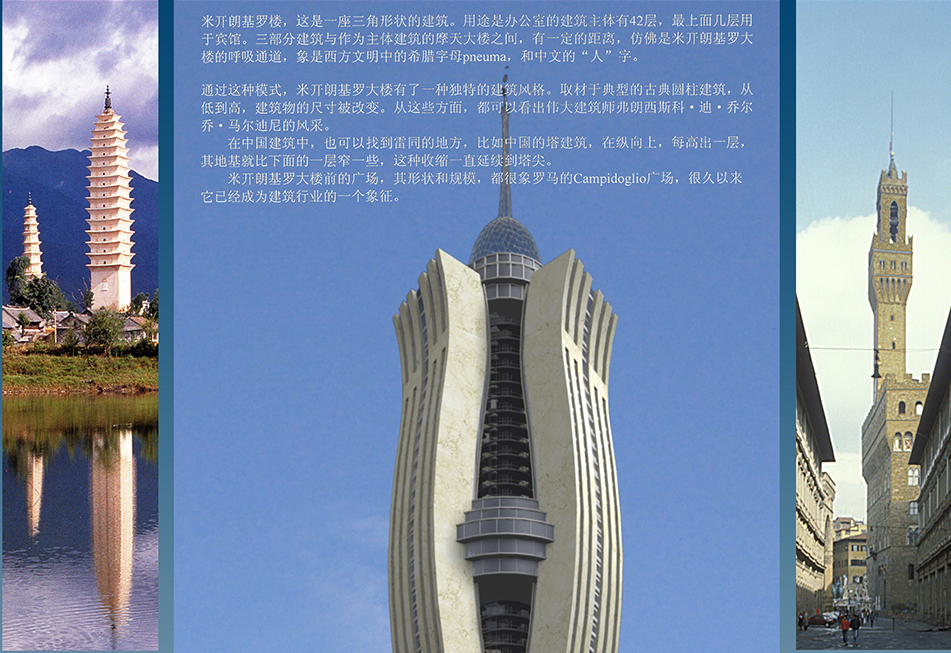 Five Towers for Shanghai
