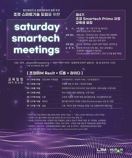 제4기 Saturday SmarTech Primo 교육과정