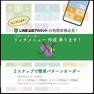リッチメニュー宣伝-01.png