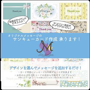 サンキューカード宣伝_1.png