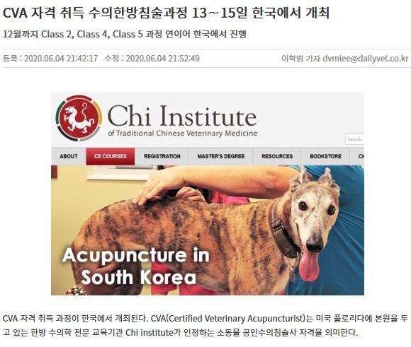 CVA 자격 취득 수의한방침술과정 13∼15일 한국에서 개최