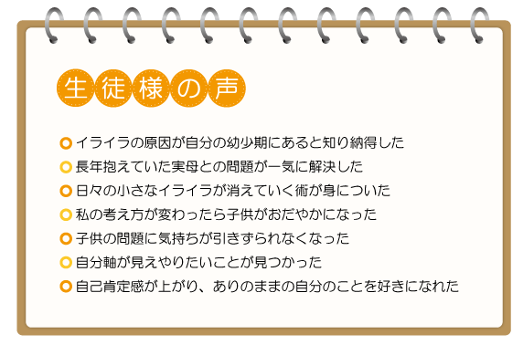 カウンセリング_02.png