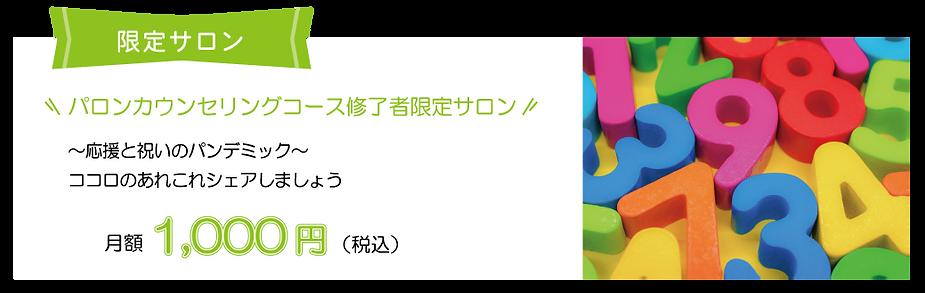 オンラインサロン_02.png