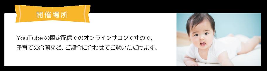 オンラインサロン_20210724_03.png
