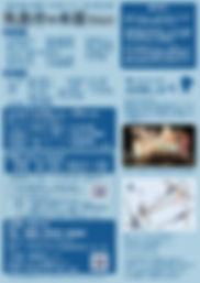 【入稿】お天気しるべ2018「気象庁の本屋さんに」公演チラシ裏面.jpg