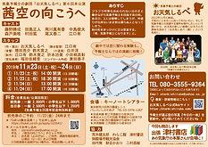 お天気しるべ2019「茜空の向こうへ」公演チラシ裏面.jpg