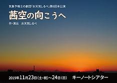 お天気しるべ2019「茜空の向こうへ」公演チラシ表面.jpg
