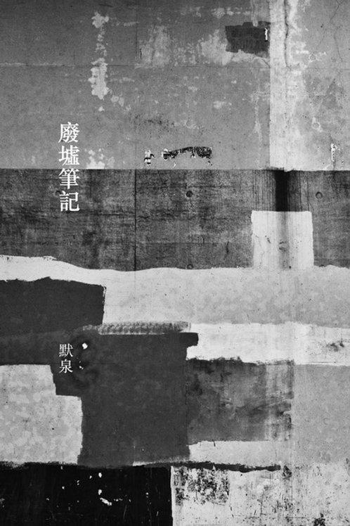 《廢墟筆記 ── 後國安時代讀書報告》(試讀本.限量發行)