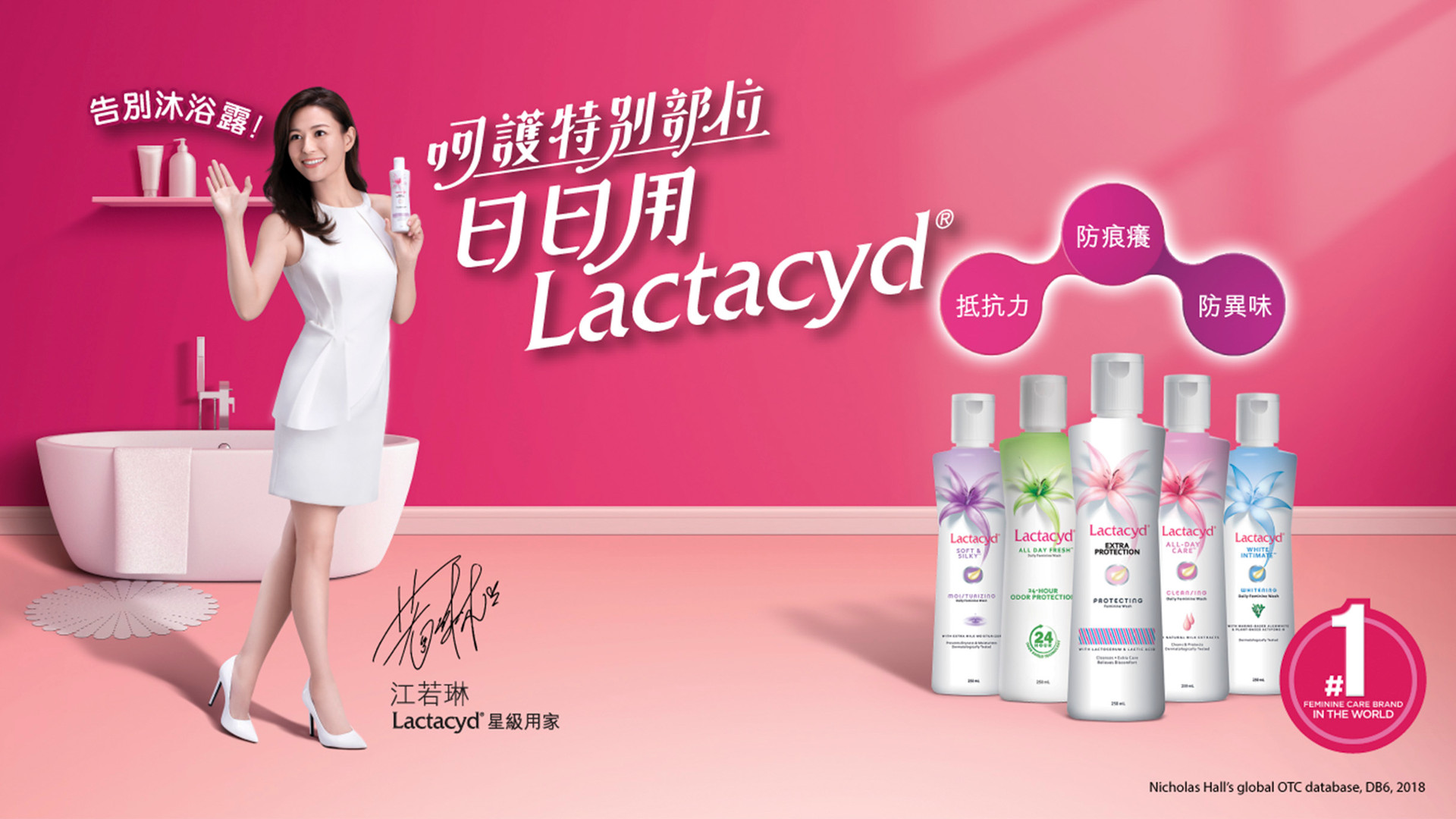 Lactacyd_up.JPG