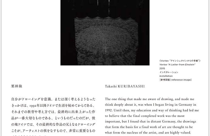 news | takashi kuribayashi