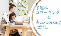 子連れ コワーキング 寺co-working.jpg