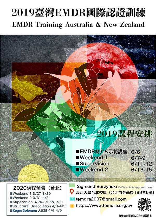 EMDR國際課程.jpg