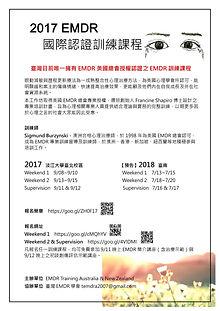 2017 認證課程簡章和海報.jpg